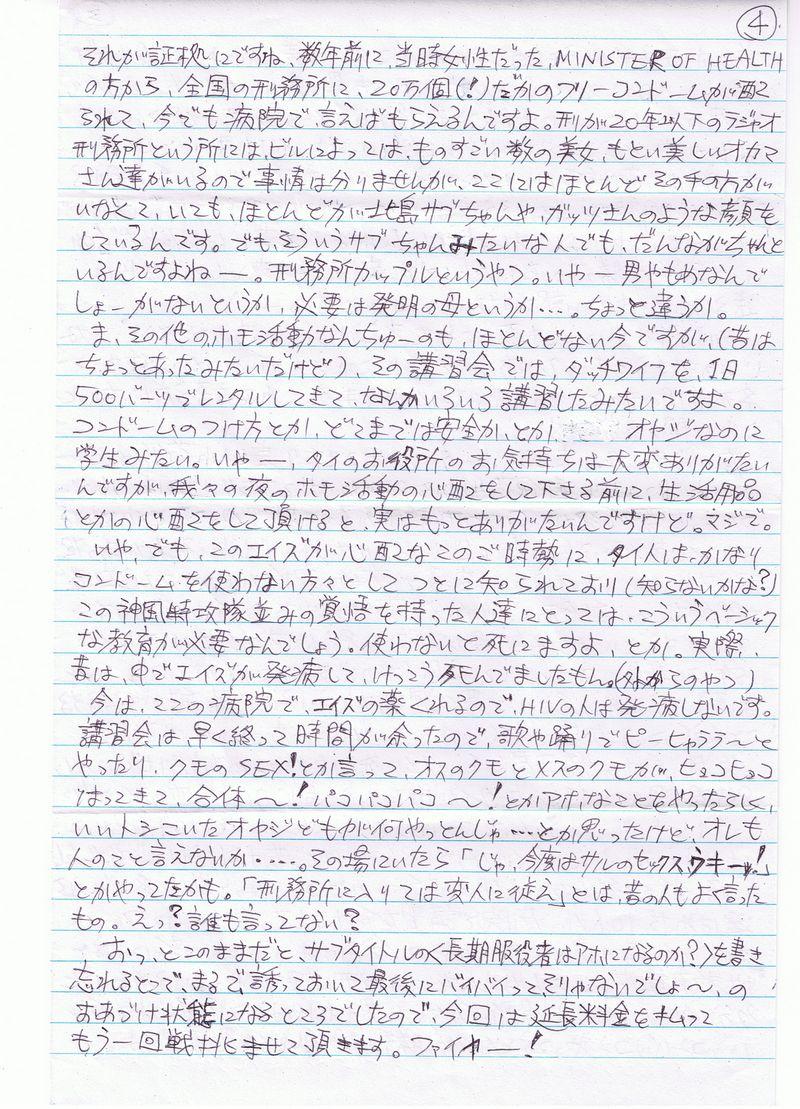 CCI14082551_00007.jpg
