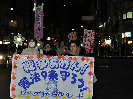 日共の一部、京都女性9条の会