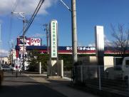 創価学会 奈良文化会館