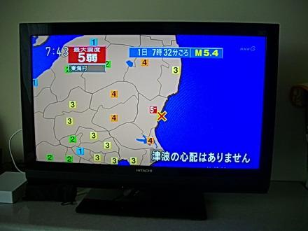 地震情報)