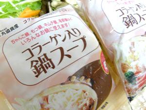 コラーゲン鍋スープ