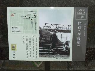 陸橋(跨線橋) 案内板