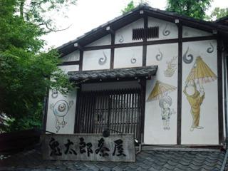 鬼太郎茶屋1