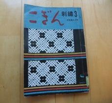 こぎん 刺繍3