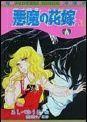 悪魔の花嫁8