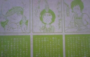 漫画家レコード6