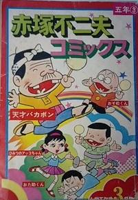 赤塚不二夫コミックス1