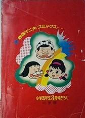 赤塚不二夫コミックス2