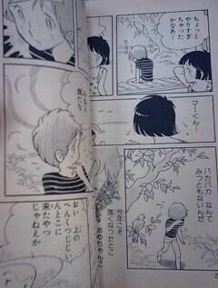 かじか沢物語3