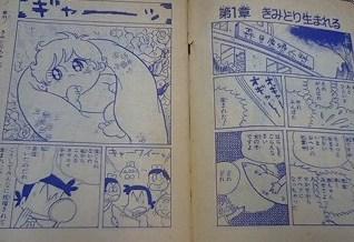 よしこカスタムブック7
