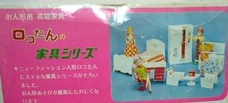 ロコたん美容室5