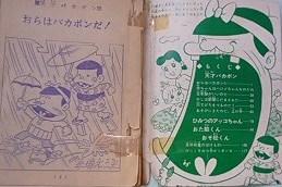 赤塚不二夫コミックス3
