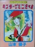 山本優子4