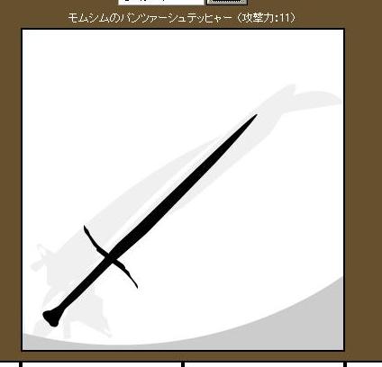 モムシム武器