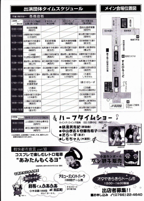 H240503高岡獅子舞競演会チラシうら