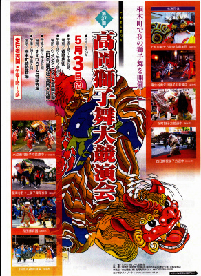 H240503高岡獅子舞競演会チラシおもて