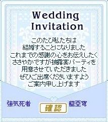 さぼたん 結婚