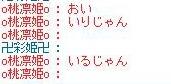 招待 桃太郎3
