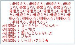 招待 桃太郎5