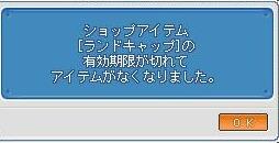 らんどきゃっぷ