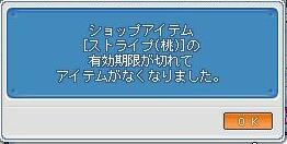 すとらいぷ(もも)