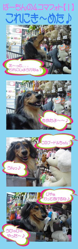 ぱーちん4コマフォト1のコピー