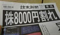8000円割れ