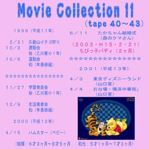 ムービーコレクション11burogu
