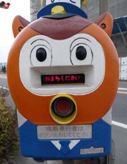 押しボタン式横断歩道