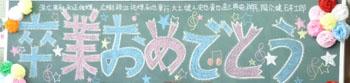 カズ乙中卒業2009