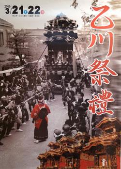 乙川祭ポスター