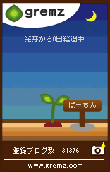 ぱーちんツリー0日目