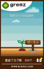 ぱーちんツリー9日目3/14