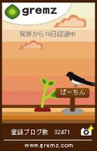 省エネツバメ1(小)