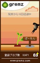 省エネツバメ2(小)