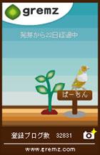 エコアクション鳥2syou