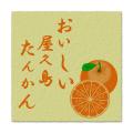 washi.png