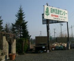 庭木流通センター
