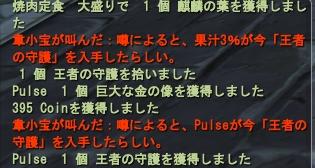 2009-06-23 02-58-20_syugo2ko