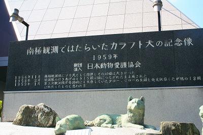 南極観測ではたらいたカラフト犬の記念像