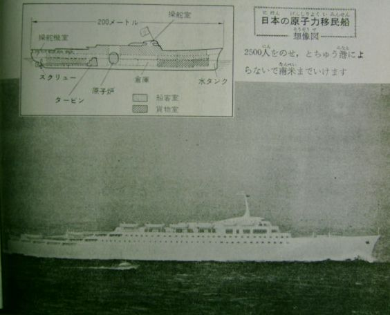 日本の原子力移民船・想像図『2500人をのせ、とちゅう港によらないで南米まで行けます』
