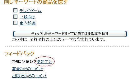 amazon.co.jp の修正方法