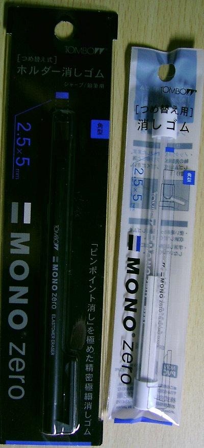 トンボ鉛筆 モノゼロ(MONO zero) その1