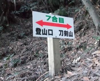 刀剣山&クリスマス会 054