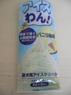 ワンコアイス