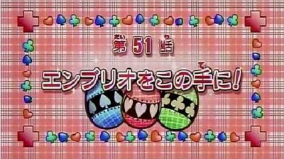 anime_Shugo Chara!_51-1