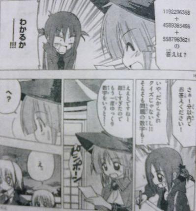 hayate_194_Izumi&Ayumu1
