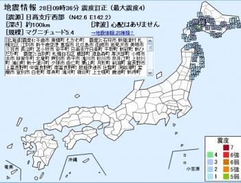 地震速報2009/02/28
