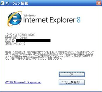 IE8バージョン情報