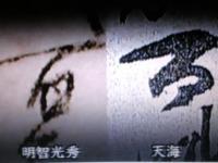 世界・ふしぎ発見筆跡鑑定2